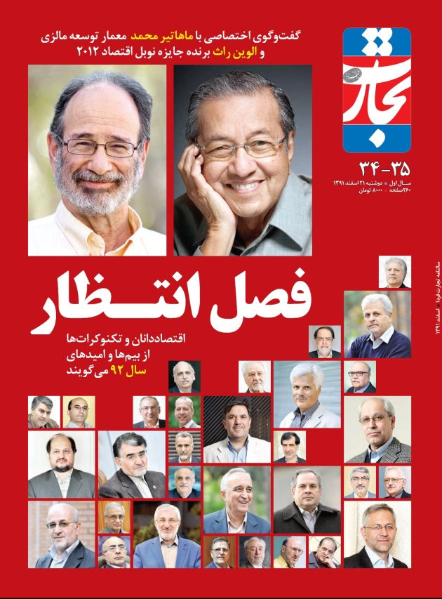 Pages from Tejarat Farda 3435